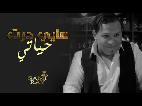 Sami Ray - Sayi Dert Hyati (EXCLUSIVE Music Video) | (سامي راي - سايي درت حياتي (فيديو كليب حصري