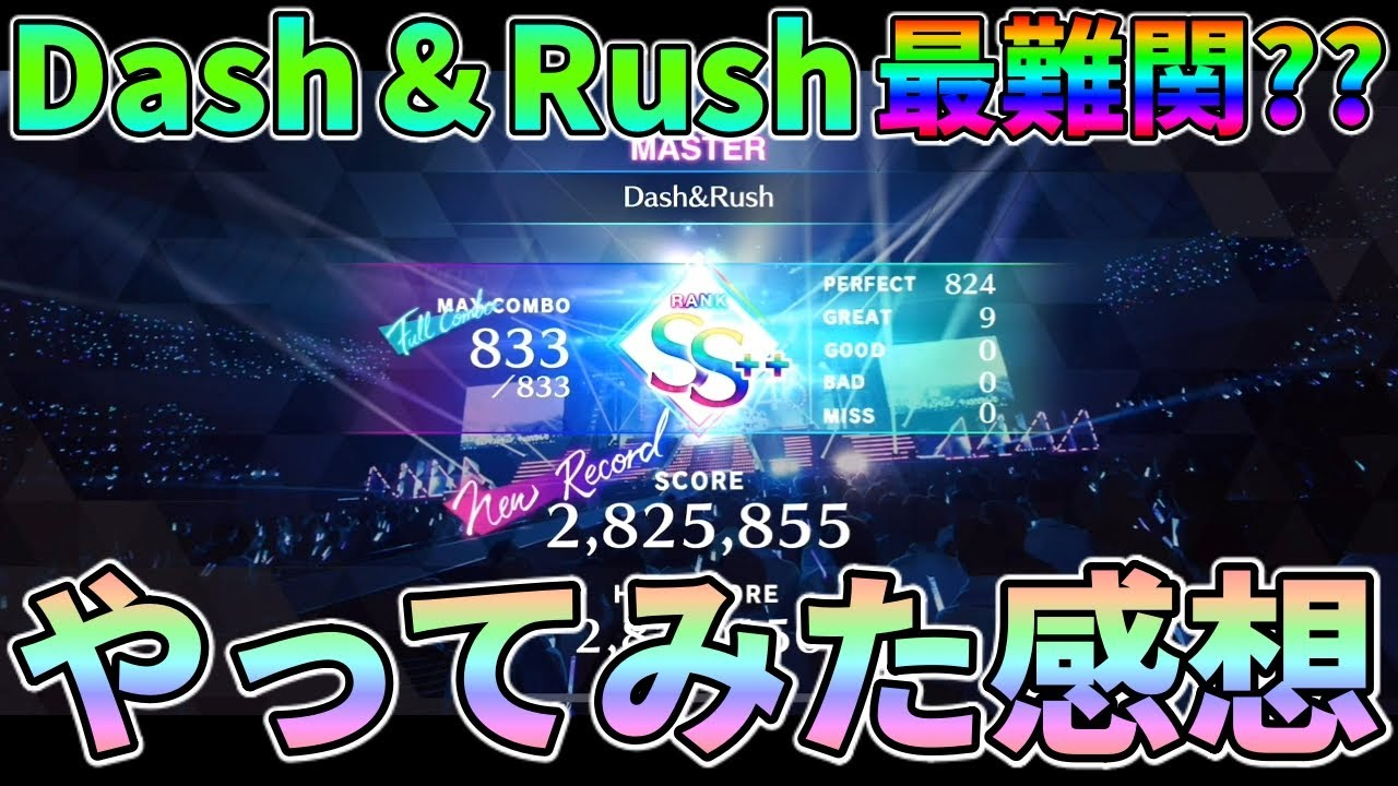 【ユニゾンエアー】最難関!?Dash&Rushを一日やってみての感想!【ユニエア】