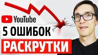 Главные ошибки на YouTube. Как раскрутить канал на YouTube
