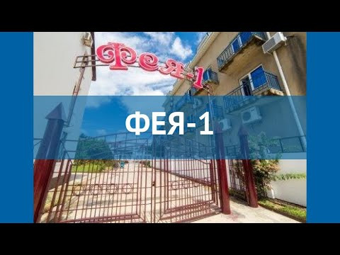 ФЕЯ-1 2* Россия Анапа обзор – отель ФЕЯ-1 2* Анапа видео обзор