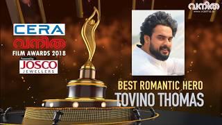 തള്ളേ സുരാജ് പൊളിച്ചല്ലോ! VANITHA FILM AWARDS 2018 | Part 15