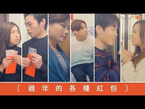 這群人 TGOP│過年的各種紅包【語錄系列】 All kinds of red envelops on Chinese New Year【Quotation Series】