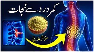 Back Pain Treatment At Home- Kamar Dard Ka Ilaj