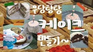 우당탕탕 케이크 만들기!  :: 연말홈파티 ::  베이…