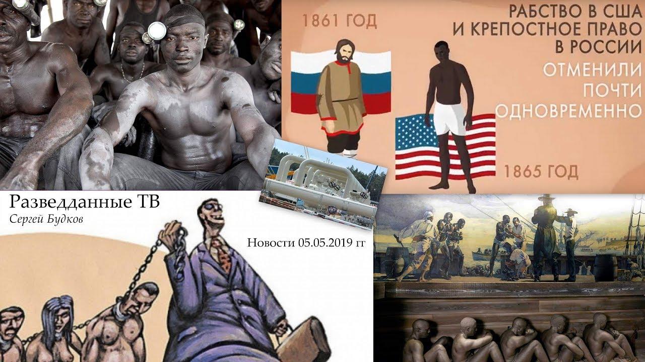 Сергей Будков: Разбор разведданных, 05.05.19