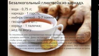 Имбирный порошок - чай
