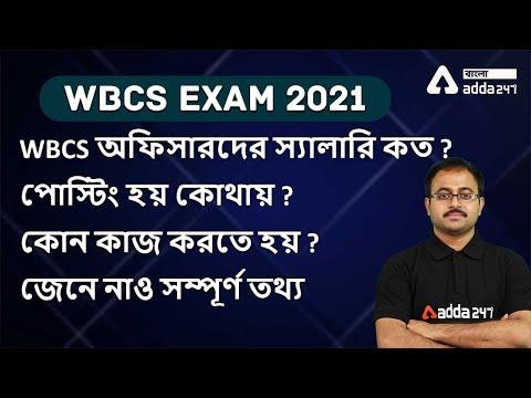 WBCS Salary |