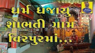 ધર્મ ધજાયું શોભતી વીરપુર ગામમાં | Jalaram Baapa | Jay Jalaram | Studio Shrinathji