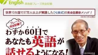 【7+English】~60日完全記憶英会話~ 世界の「七田式」の最新英語教材⇒...