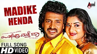 Upendra Matte Baa | Madike Henda | New HD Video Song 2017 | Upendra | Prema | Shridhar V 25th Movie