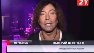 Репортаж телеканала ТВ 21 о концерте Валерия Леонтьева в Мурманске, 13 11 2014 г(, 2014-11-14T21:54:30.000Z)