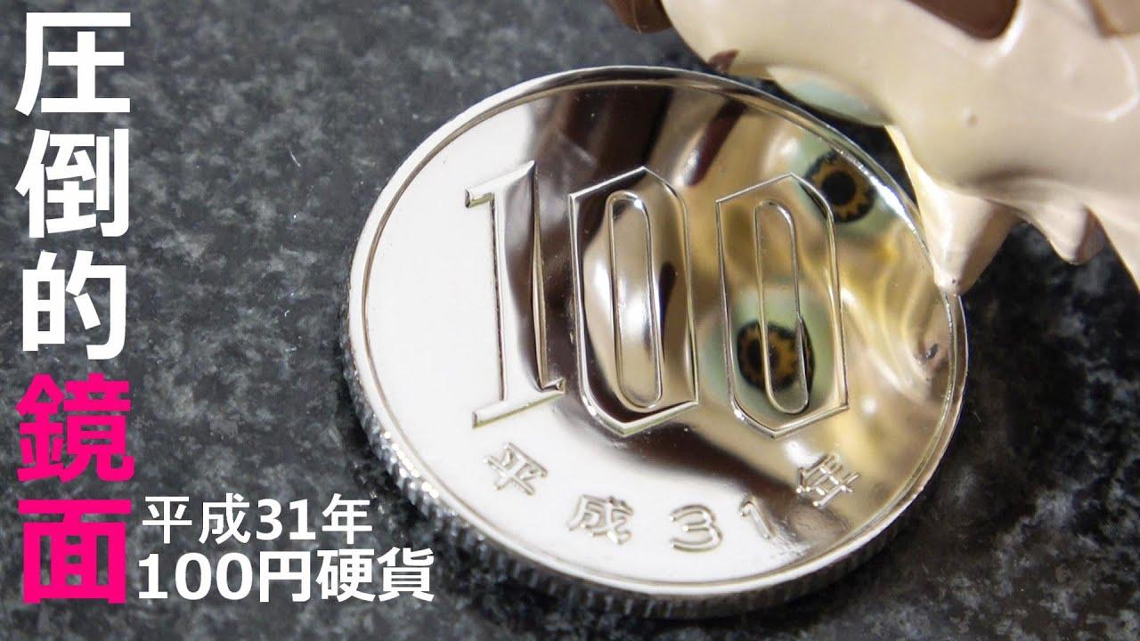 平成31年 硬貨