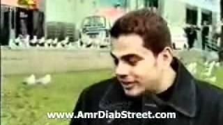 اول حب فى حياة عمرو دياب