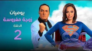 مسلسل يوميات زوجة مفروسة أوي   الحلقة الثانية - Yawmeyat Zoga Mafrousa Awi episod 02