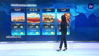 النشرة الجوية الأردنية من رؤيا 7-9-2019 | Jordan Weather