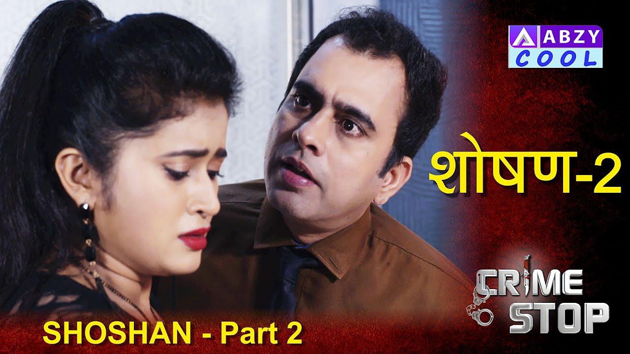 Shoshan Part 2 | Crime Stop