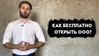 видео Регистрация ООО самостоятельно