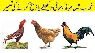 khwab mein murgha ya murghi dekhny ya zebah karny ki tabeerخواب میں مرغا یا مرغی دیکھنےکی تعبیر