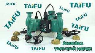 Обзор насосного оборудования ТМ TAIFU