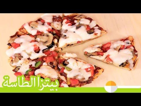 صورة  طريقة عمل البيتزا طريقة عمل بيتزا الطاسة (بدون فرن) | How To Make Stovetop Skillet Pizza طريقة عمل البيتزا من يوتيوب