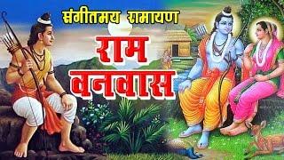 Ram Vanvas - राम वनवास || Latest Dehati Lok Katha 2016 || Sangeeta #RathorCassettes