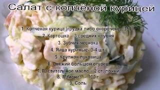 Рецепты куриных салатов с фото.Салат с копчёной курицей