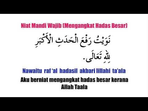 Niat Mandi Wajib Mengangkat Hadas Besar Audio Suara Arab Rumi Dan Maksud Terjemahan Youtube