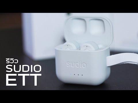 [รีวิว] Sudio ETT - Wireless Noise Canceling