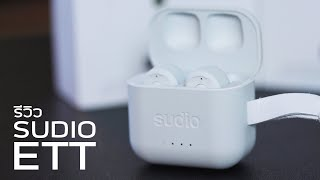 [รีวิว] Sudio ETT - Wireless Noise Canceling