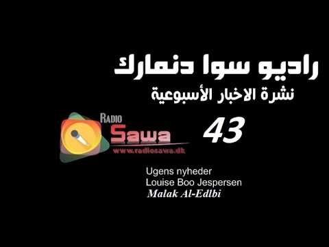 أخبار الأسبوع Ugens nyheder 43