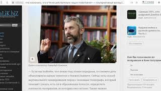Чечня  Ковчег Мнение ученого