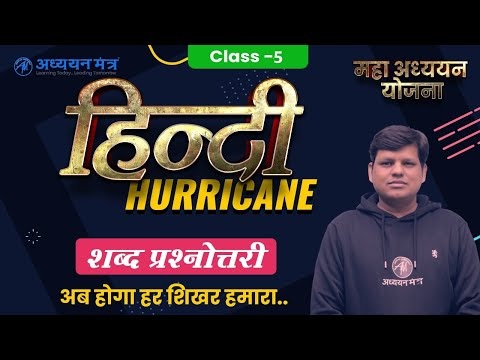 हिन्दी शब्द प्रश्नोत्तरी HURRICANE | KVS DSSSB UPTET CTET REET SUPERTET | Class-5 | By Rahul Sir