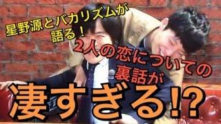 星野源とバカリズムがラジオで語る‼  恋についての2人の裏話が凄すぎる⁉...