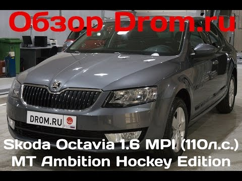 Skoda Octavia 2016 1.6 MPI (110 л.с.) МT Ambition Hockey Edition - видеообзор