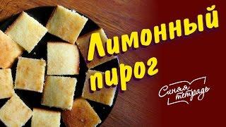 лимонный пирог видео рецепт