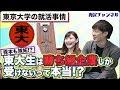 東京大学の就活事情|就職、就活のための内定チャンネルVol.109