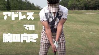 ゴルフ アドレスでの腕の向き - 今井純太郎 thumbnail
