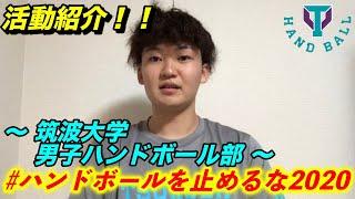 #ハンドボールを止めるな2020 筑波大学男子ハンドボール部 活動紹介!!