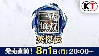 この番組は、「真・三國無双」シリーズ15周年記念作品『真・三國無双 英...