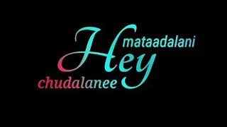 💕Chupultone nannu champeyake💕 what's app status lyrics.😍Hey chudalane mataaladani