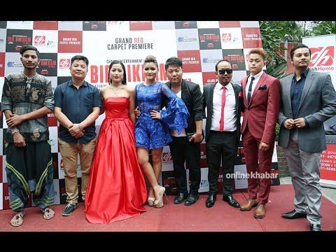 "New Nepali Movie - ""BIR BIKRAM"" Grand Premiere Ft. Dayahang Rai,Diya Pun,Anoop Bikram Shahi"