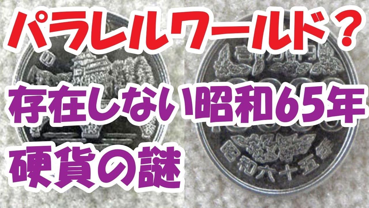 万 一 円 年 65 硬貨 昭和