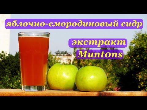 Видео Домашний сидр рецепт с фото пошагово
