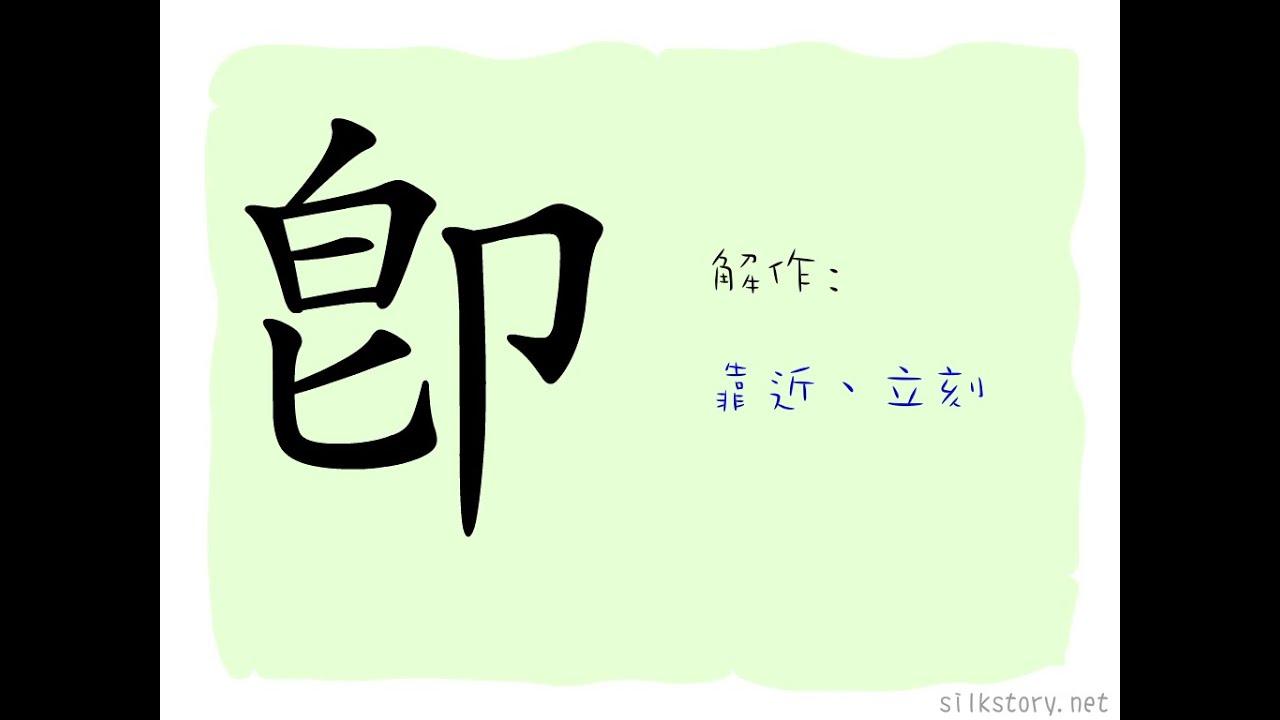 漢字的故事 : 卽