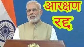 आरक्षण की समीक्षा। PM Modi and CM yogi adityanath should think of reviewing reservation. Viral video