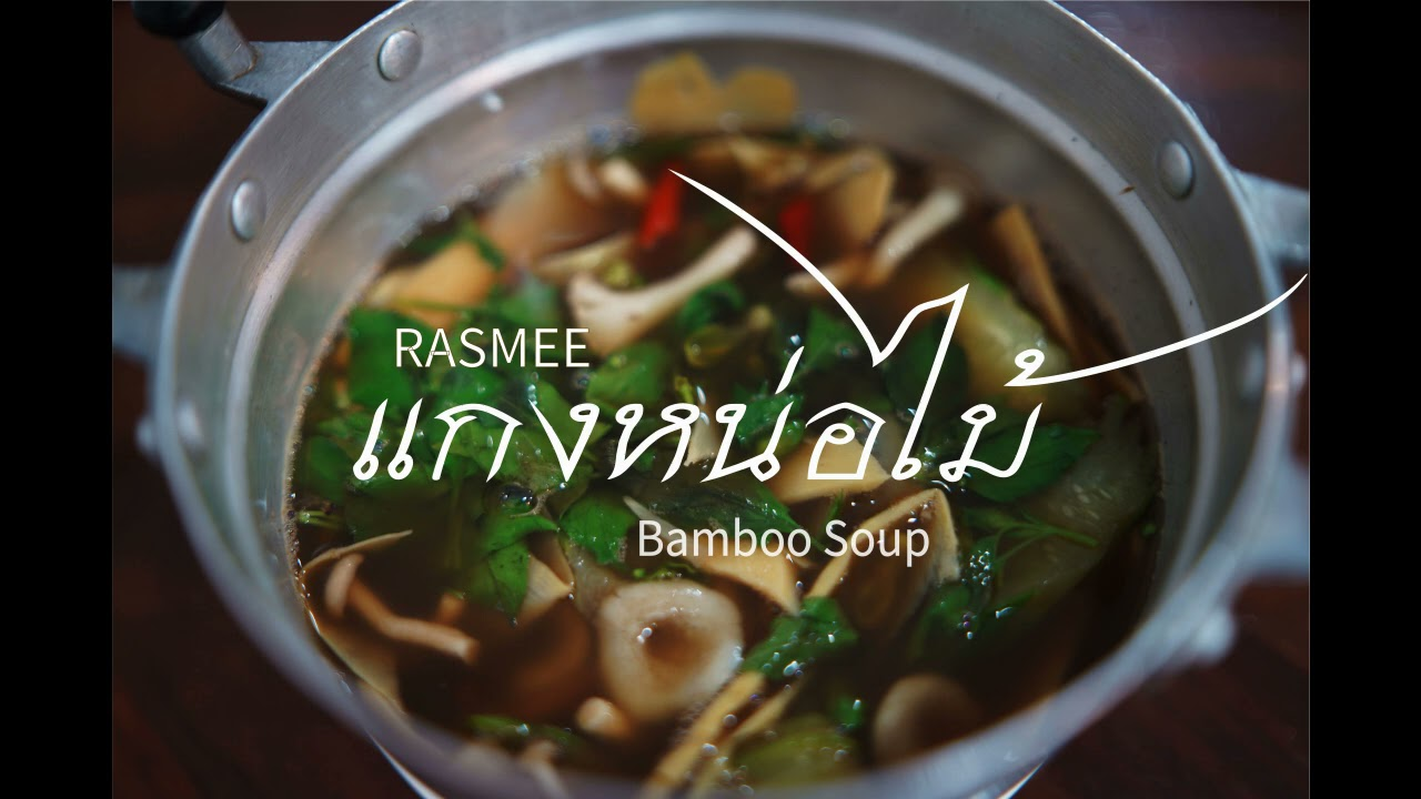 Rasmee - แกงหน่อไม้ Bamboo Soup [OFFICIAL AUDIO]