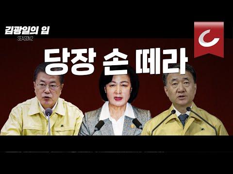 [김광일의 입] 문재인·추미애·박능후, 당장 손 떼라