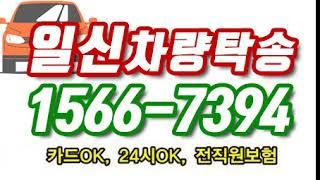 전국차량탁송예약 &24시간콜센터& 전국차량탁송예약전문