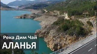 Турция: Отдых на природе - Панорамный мост, Дим Чай и дамба