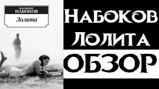 Набоков Лолита Обзор Книги